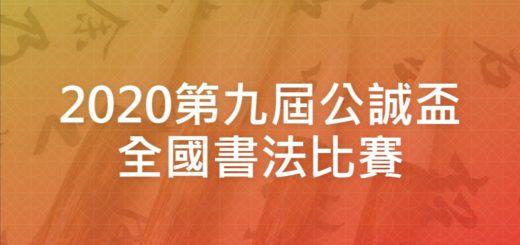 2020第九屆公誠盃全國書法比賽