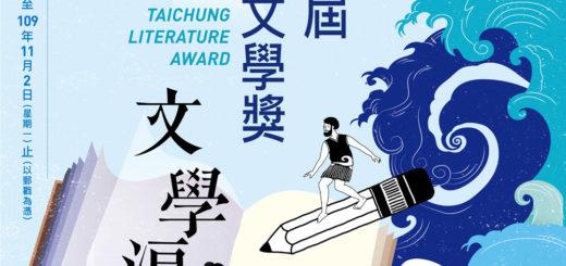 2020第九屆臺中文學獎