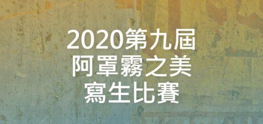 2020第九屆阿罩霧之美寫生比賽