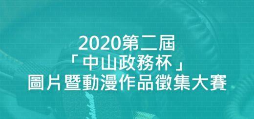 2020第二屆「中山政務杯」圖片暨動漫作品徵集大賽