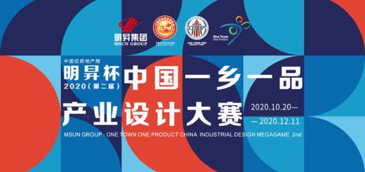 2020第二屆「明昇杯」中國一鄉一品產業設計大賽