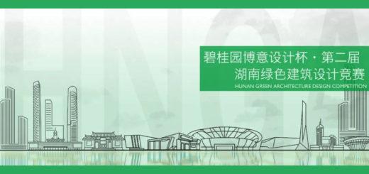 2020第二屆「碧桂園博意設計杯」湖南綠色建築設計競賽
