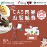 2020第二屆「CAS肉品廚藝競賽」微電影徵選