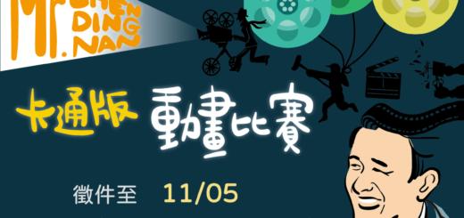 2020第二屆「Mr.陳定南」卡通版動畫比賽