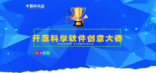2020第二屆中國開源科學軟件創意大賽