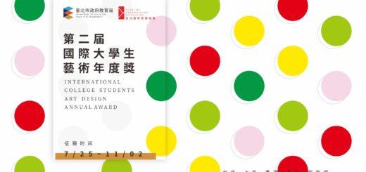2020第二屆國際大學生藝術年度獎.第二賽季「鳳盈賽」