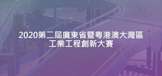 2020第二屆廣東省暨粵港澳大灣區工業工程創新大賽