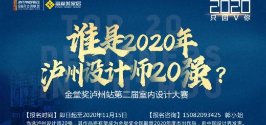 2020第二屆金堂獎設計大賽.瀘州站