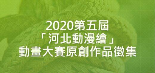 2020第五屆「河北動漫繪」動畫大賽原創作品徵集