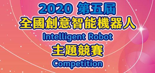 2020第五屆全國創意智能機器人主題競賽