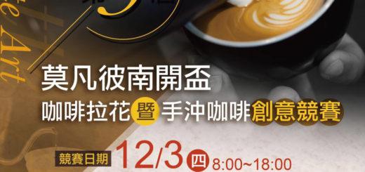 2020第五屆莫凡彼南開盃咖啡拉花暨手沖咖啡創意競賽