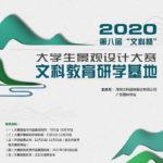 2020第八屆「文科教育研學基地」文科杯大學生景觀設計大賽