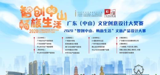 2020第八屆廣東(中山)文化創意設計大賽「智創中山,暢旅生活」文旅產品設計大賽