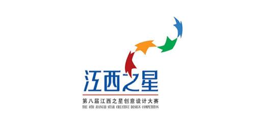 2020第八屆江西之星創意設計大賽