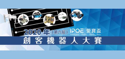 2020第六屆「愛寶盃」創客機器人大賽