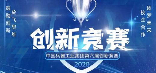 2020第六屆中國兵器工業集團有限公司創新競賽