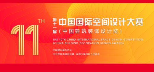 2020第十一屆中國國際空間設計大賽