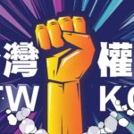 2020第十一屆台灣權王
