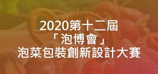 2020第十二屆「泡博會」泡菜包裝創新設計大賽