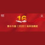2020第十六屆光華龍騰獎