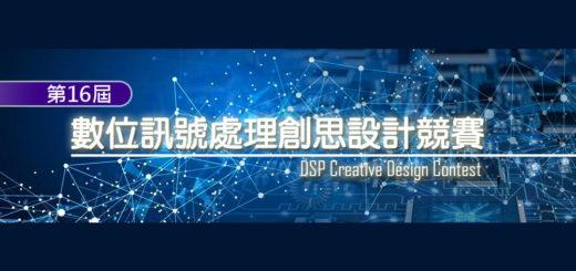 2020第十六屆數位訊號處理創思設計競賽