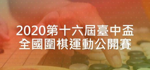 2020第十六屆臺中盃全國圍棋運動公開賽