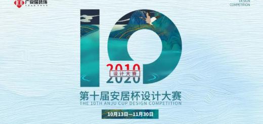 2020第十屆安居杯設計大賽