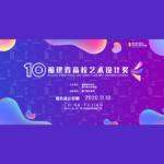 2020第十屆福建省高校藝術設計獎