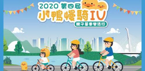 2020第四屆「小鴨慢騎IV」幼童滑步車(Push Bike)趣味賽