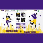 2020第四屆「舞動荃城」舞蹈比賽