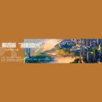 2020第四屆「金彩盤州」全國攝影大展