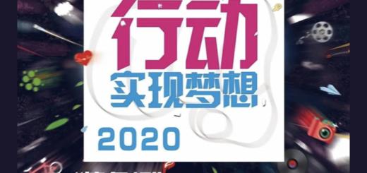 2020第四屆浙江省大學生公益廣告大賽