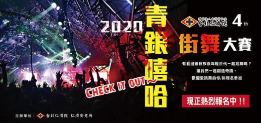 2020第四屆青銀嘻哈街舞大賽