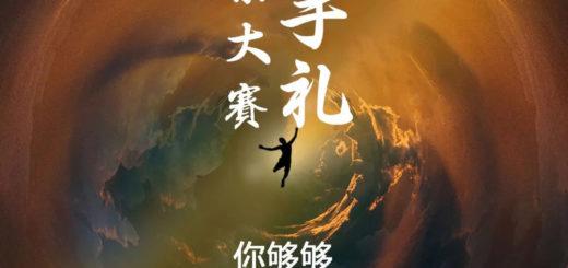 2020紫砂文旅城伴手禮徵集大賽