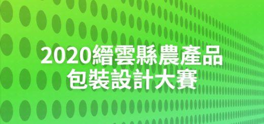 2020縉雲縣農產品包裝設計大賽