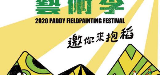 2020縱谷彩稻藝術季「來自大地的禮物」創意彩繪比賽