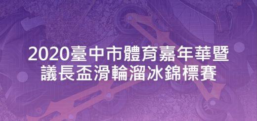 2020臺中市體育嘉年華暨議長盃滑輪溜冰錦標賽