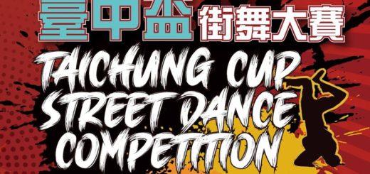 2020臺中盃街舞大賽
