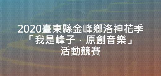 2020臺東縣金峰鄉洛神花季「我是峰子.原創音樂」活動競賽