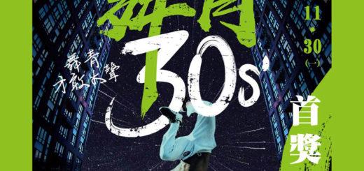 2020舞青30秒影片徵件比賽