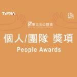 2020華文公關獎。個人&團隊獎項 People Awards