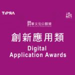 2020華文公關獎。創新應用類 Digital Application Awards