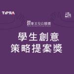 2020華文公關獎。學生創意獎項