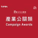 2020華文公關獎。產業公關類  Campaign Awards