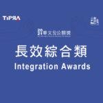 2020華文公關獎。長效綜合類 Integration Awards