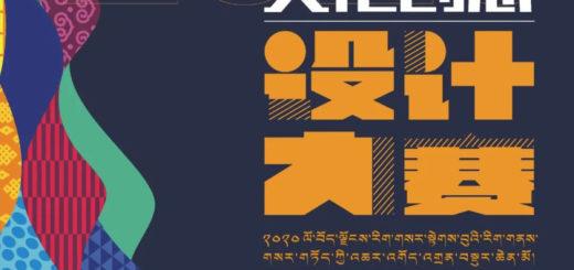 2020西藏文創平台文化創意設計大賽