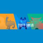 2020遊山西.讀歷史「穿越千年。創想山西」『黃河、長城、太行』三大品牌IP系列徵集