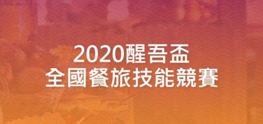 2020醒吾盃全國餐旅技能競賽