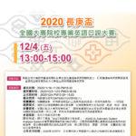 2020長庚盃全國大專院校專業英語口說大賽