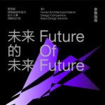 2020第四屆湖南省建築室內設計大賽。頂峰設計獎